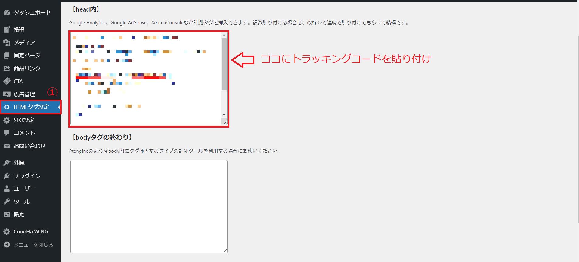 HTMLタグ設定のhead内に貼り付ける